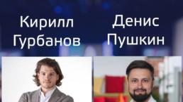 make sense #10 — О трендах и проблемах product management'а с Кириллом Гурбановым и Денисом Пушкиным