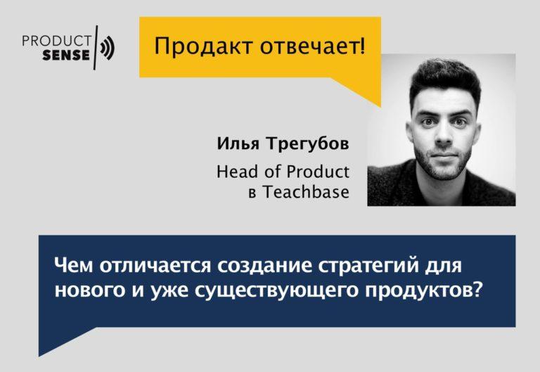 Чем отличается создание стратегий для нового и уже существующего продуктов?