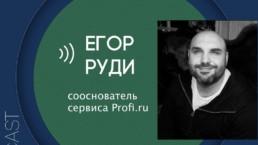 make sense #44: об обучении продактов, навыках CPO и мировоззрении с Егором Руди