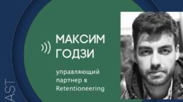 make sense #54: о моделировании поведения пользователей и оценке изменений с Максимом Годзи
