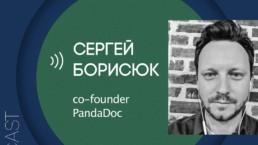 make sense #50: о продуктовом мышлении у разработчиков, технических навыках у продактов и культурном коде с Сергеем Борисюком
