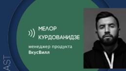 make sense #57: о сборе обратной связи, программе лояльности и «бирюзовости» с Мелором Курдованидзе