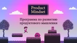Как миссия и умные боты помогают делать программу Product Mindset