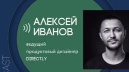 make sense #42: о продуктовой культуре в американских компаниях и дизайне поведения с Алексеем Ивановым