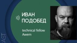 make sense #49: о продуктах как системах и системном мышлении с Иваном Подобедом