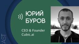 make sense #48: о разработке и будущем голосовых помощников с Юрием Буровым