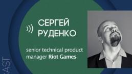make sense #53: об инструментах логического мышления и навыках technical product manager с Сергеем Руденко
