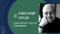 make sense #56: о качествах менеджера, управлении командой и собой с Александром Орловым