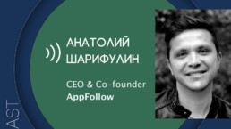make sense #63: как привлекать клиентов и расти через продукт и команду в b2b с Анатолием Шарифулиным