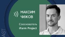 make sense #68: о сити-фермерстве, трендах и IT-технологиях в агрономии с Максимом Чижовым