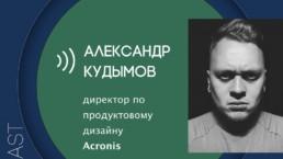 make sense #65: об особенностях продуктового дизайна, роли продакт-дизайнера и дизайне процессов с Александром Кудымовым