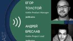 make sense #73: о языке программирования как продукте с Андреем Бреславом и Егором Толстым