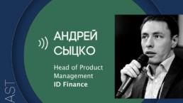 make sense #59: о кредитном скоринге, финансовых моделях и метриках в финансовых продуктах с Андреем Сыцко