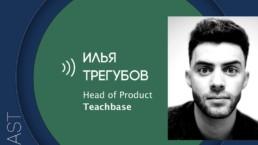 make sense #58: о стратегических целях, OKR и способах их донесения с Ильей Трегубовым
