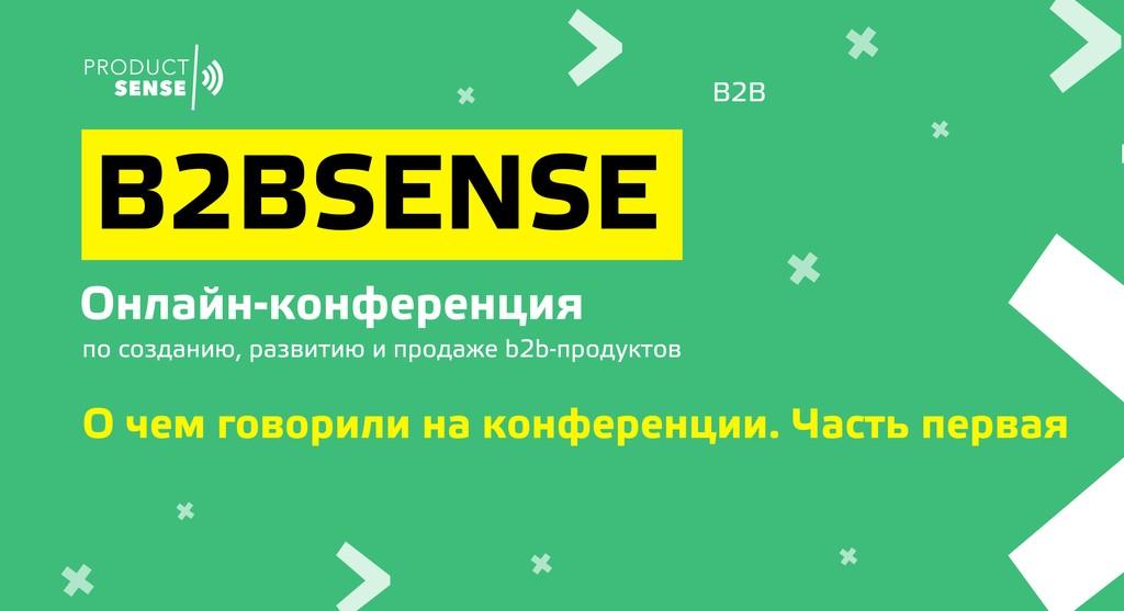 О чем говорили на конференции B2Bsense. Часть первая