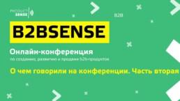 О чем говорили на конференции B2Bsense. Часть вторая