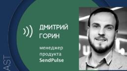 make sense #77: о пользе email-маркетинга, типах и аналитике рассылок с Дмитрием Гориным