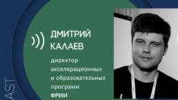 make sense #80: как предпринимателю найти идею для стартапа, растить бизнес и развиваться самому с Дмитрием Калаевым