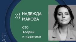 make sense #69: об обучении сотрудников, оценке обучения и второй карьере с Надеждой Маковой