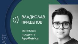 make sense #76: о главной метрике для продукта, модели метрик и инсайтах из аналитики с Владиславом Прищеповым