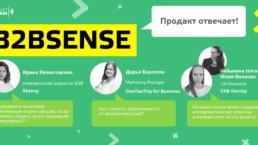 Выбор редакции: три вопроса продактам от участников конференции B2Bsense