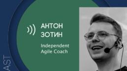 make sense #75: о менеджменте 3.0, изменении сложных систем и управлении людьми с Антоном Зотиным