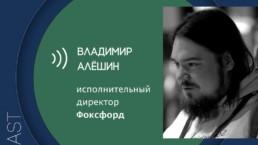 make sense #87: рынок онлайн-образования, привычки в обучении и сложности перехода в онлайн с Владимиром Алёшиным