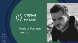 make sense #93: о продуктовых подходах и принятии решений при работе с госструктурами с Степаном Митаки