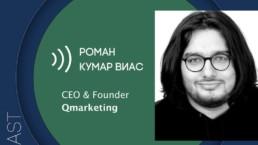make sense #92: о маркетинге и B2B-компаниях в период коронавируса с Романом Кумар Виасом