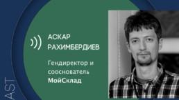 make sense #85: о рынке, метриках, способах продажи и будущем SaaS-сервисов с Аскаром Рахимбердиевым