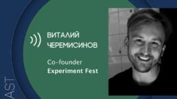 make sense #86: о математическом мышлении, статистике и A/B-тестировании с Виталием Черемисиновым