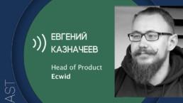 make sense #83: как улучшить онбординг, чтобы мотивировать использовать ваш продукт с Евгением Казначеевым