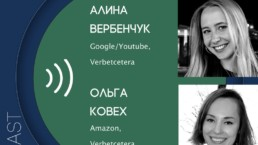 make sense #91: о самоходности, менторстве и поиске работы за рубежом с Алиной Вербенчук и Ольгой Ковех