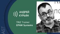 make sense #90: о развитии систем, работе с требованиями и применении ТРИЗ в бизнесе с Андреем Курьяном