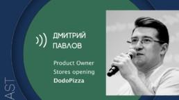 make sense #88: тренды в фудтехе, внедрение OKR и выход на международный рынок с Дмитрием Павловым