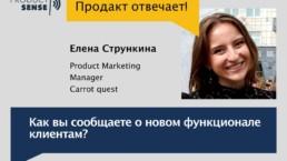 Как вы сообщаете о новом функционале клиентам?