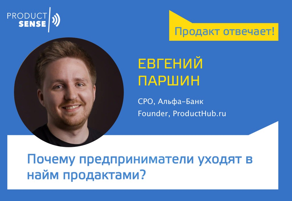 Евгений Паршин — Почему предприниматели уходят в найм продактами?