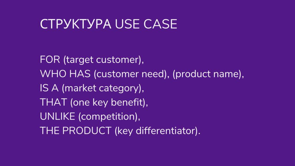 Структура Use Case — внедряем продуктовый подход