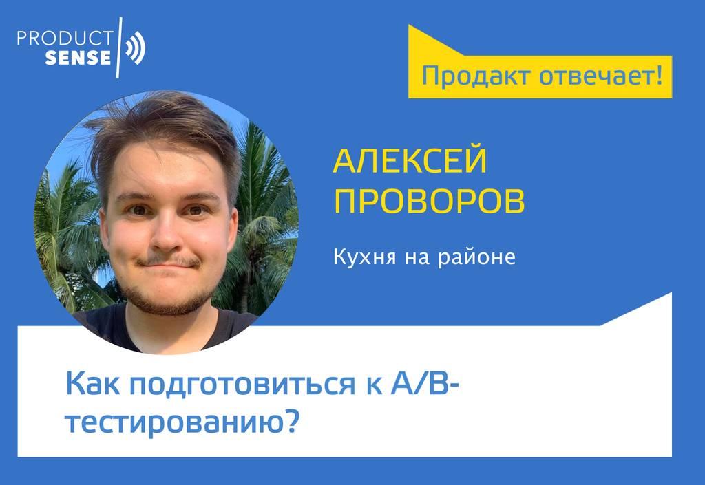 Алексей Проворов — Как подготовиться к A/B-тестированию?