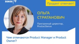 Ольга Стратанович — Чем отличаются Product Manager и Product Owner?