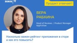 Вера Рабкина — Насколько важен рейтинг приложения в сторе и как его повысить?