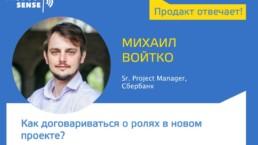 Как договариваться о ролях в новом проекте? Отвечает Михаил Войтко, Sr. Project Manager в Сбербанк