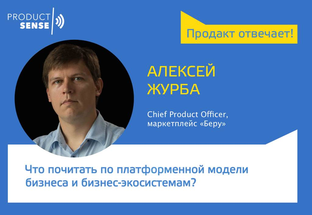 Алексей Журба — Что почитать по платформенной модели бизнеса и бизнес-экосистемам?