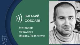 make sense #98: О неприятии перемен, работе с базовыми установками и саморазвитии с Виталием Соболевым
