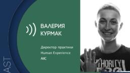 make sense #107: О CJM — польза, артефакты, результаты применения, и различиях клиентского и пользовательского опыта