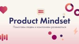 Наш образовательный проект Product Mindset растет и развивается вместе с вами