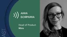 make sense #100: О культуре и ценностях компании, удаленной работе и ментальном здоровье с Анной Бояркиной