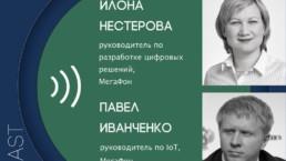 make sense #95: про устройство интернета вещей и его практическое применение с Павлом Иванченко и Илоной Нестеровой
