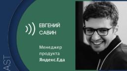 make sense #96: о выстраивании отношений с командой разработки и важности технических навыков с Евгением Савиным