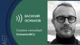 make sense #97: О связке продукт — коммуникации, нарративе и воспринимаемой ценности с Василием Эсмановым